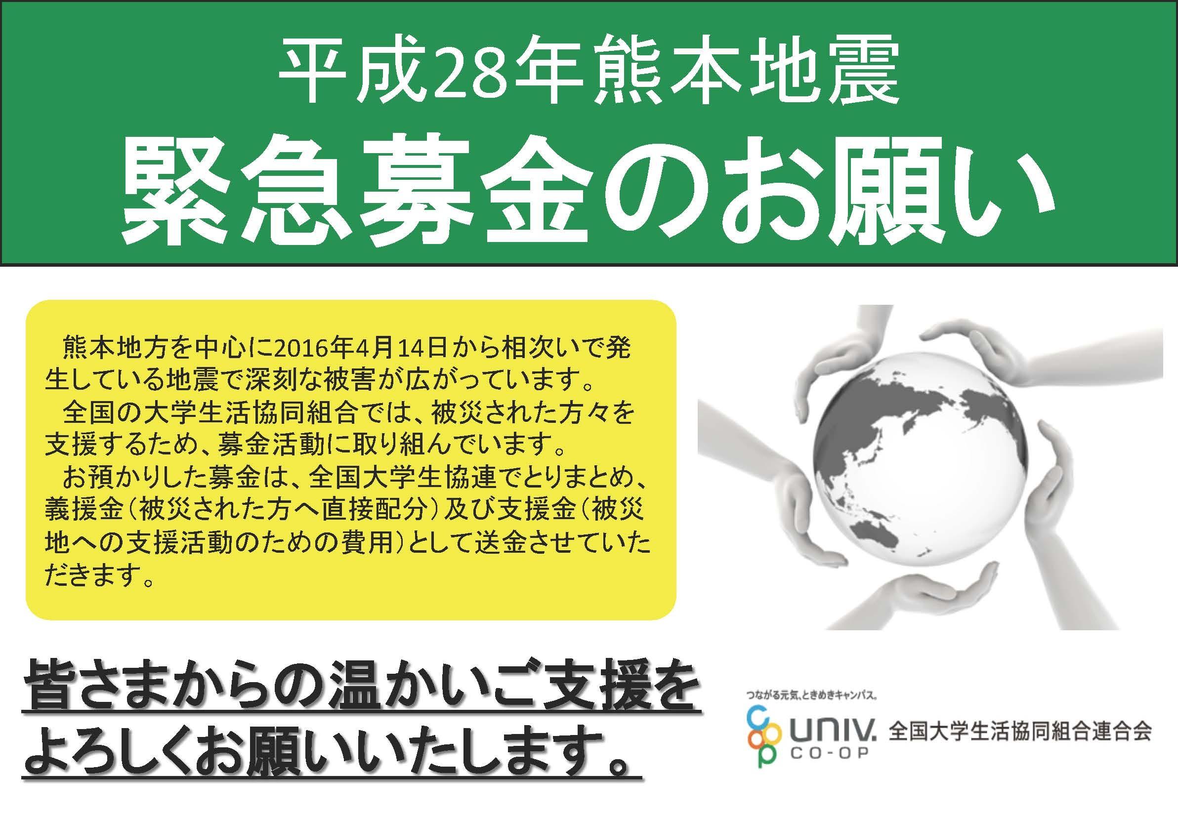 大学生協熊本震災_2.jpg
