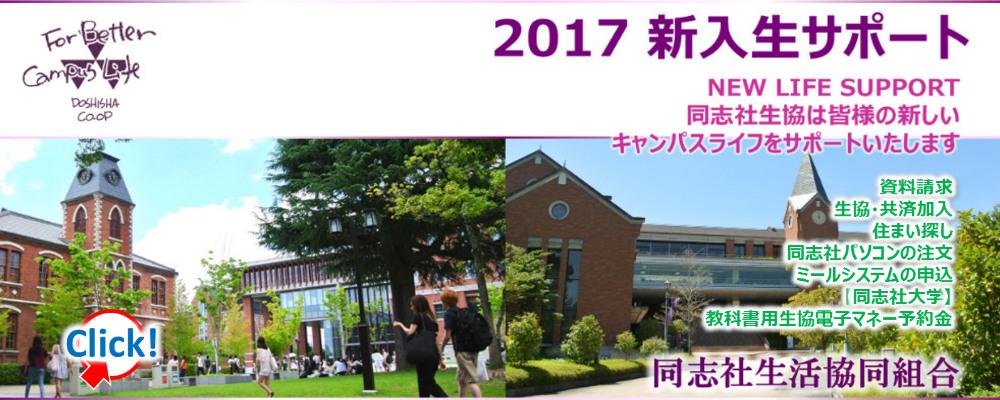 新入学TOPバナー.jpg