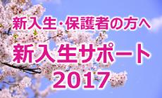 新入生サポート.png