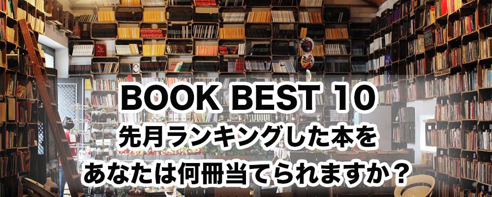 bana_best10.jpg