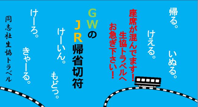 JRticket2.png