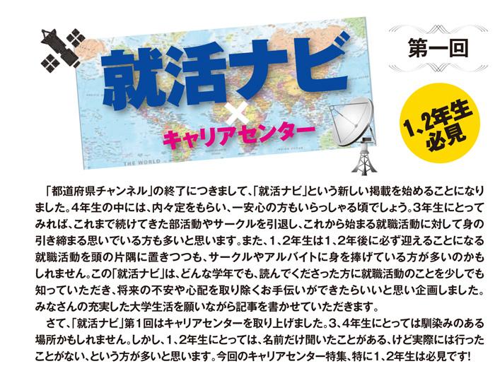 higashi-to-nishi-to10-syuukatu-navi11.jpg