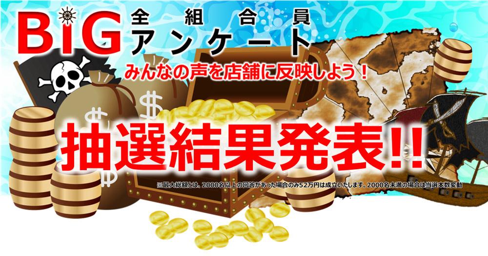 lottery_result.jpg