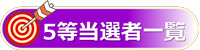 lottery_result5.jpg