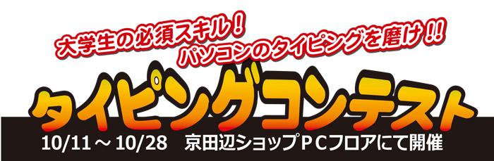 typingcontest-kyotanabe1.jpg