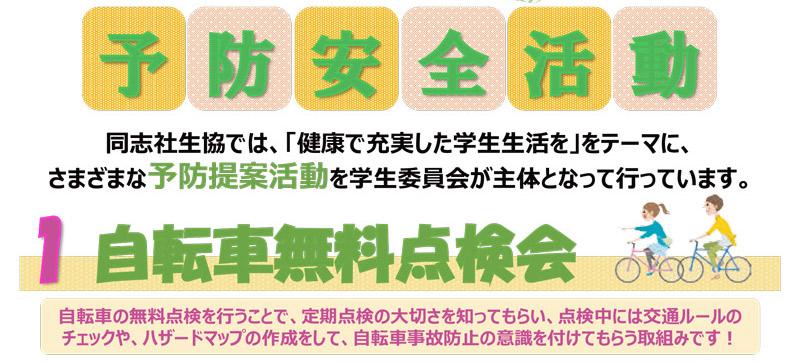 anzenyobou61.jpg