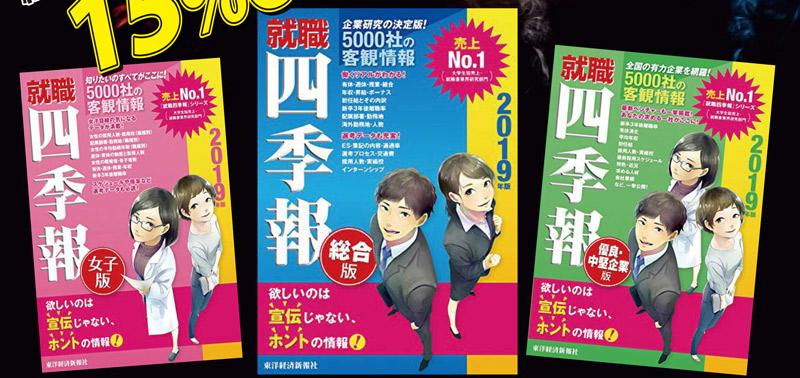 shikiho2019-3.jpg