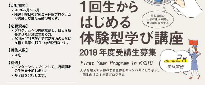 2017kyotosupport2.jpg