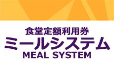 TOP-BTM-mealsystem.png