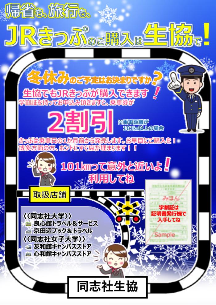 JR切符2018冬ポスター.png