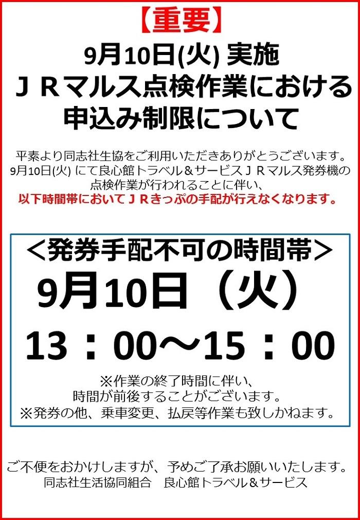 9.10JR制限.jpg