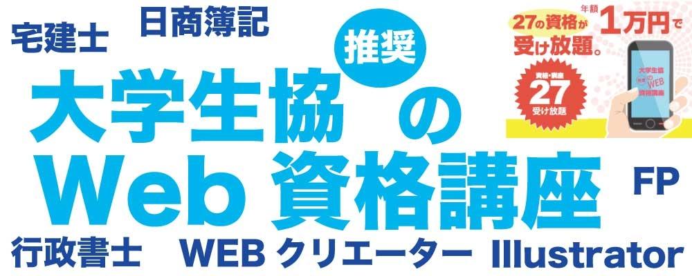 web-shikaku.jpg