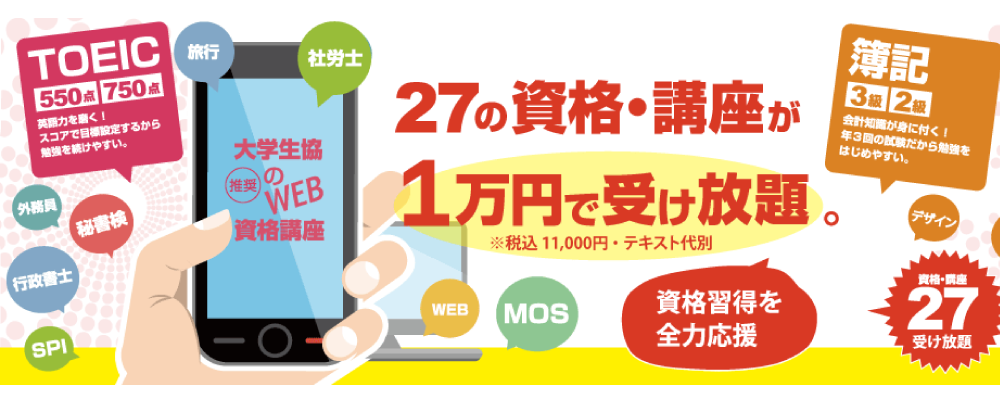 WEB-shikaku.png
