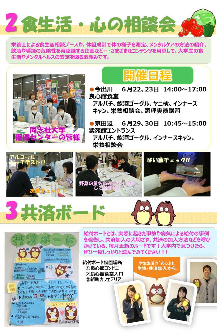 予防安全活動3.jpg