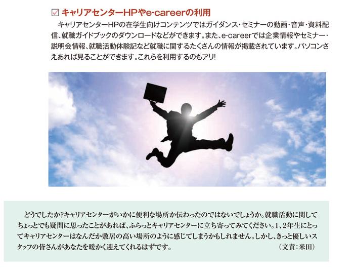 higashi-to-nishi-to10-syuukatu-navi22.jpg
