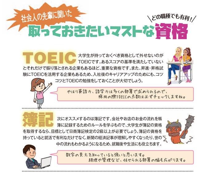 higashi-to-nishi-to11-syuukatu-navi11.jpg