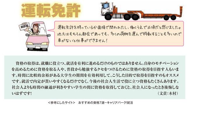 higashi-to-nishi-to11-syuukatu-navi12.jpg
