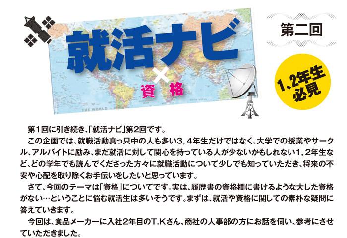 higashi-to-nishi-to11-syuukatu-navi21.jpg