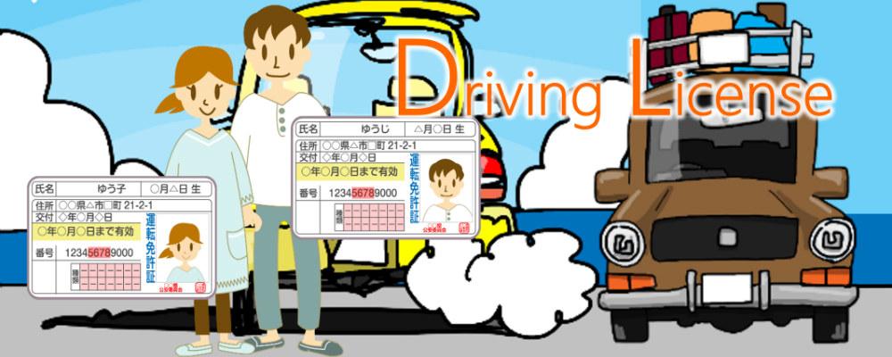 drivinglisence.jpg