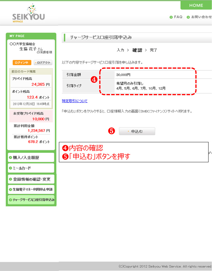mypage機能追加-2.jpg