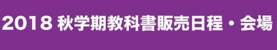2018秋学期教科書販売会場.jpg
