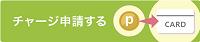 Webポイント to ICカード画像9.png