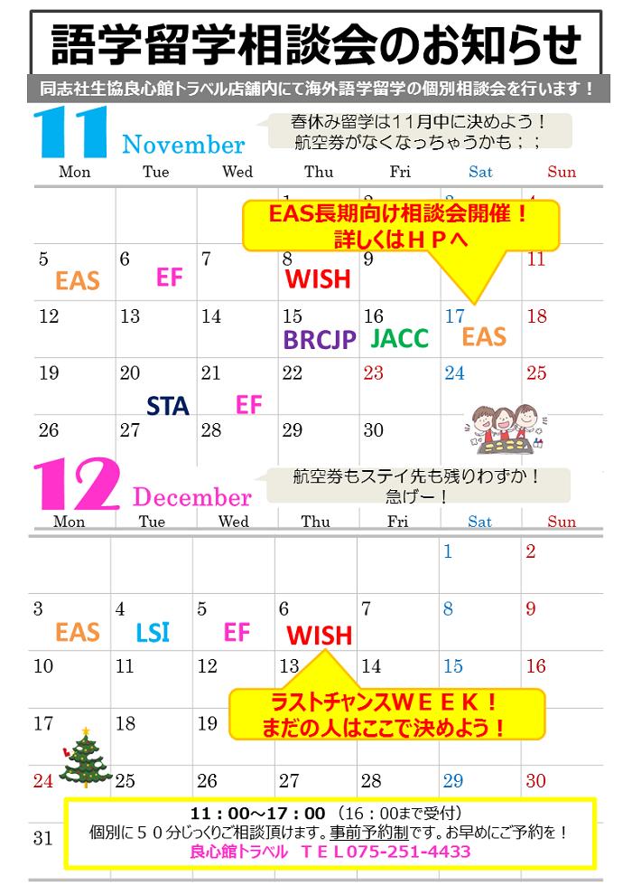 語研相談会2018-1.png