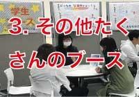 その他プログラム.jpg
