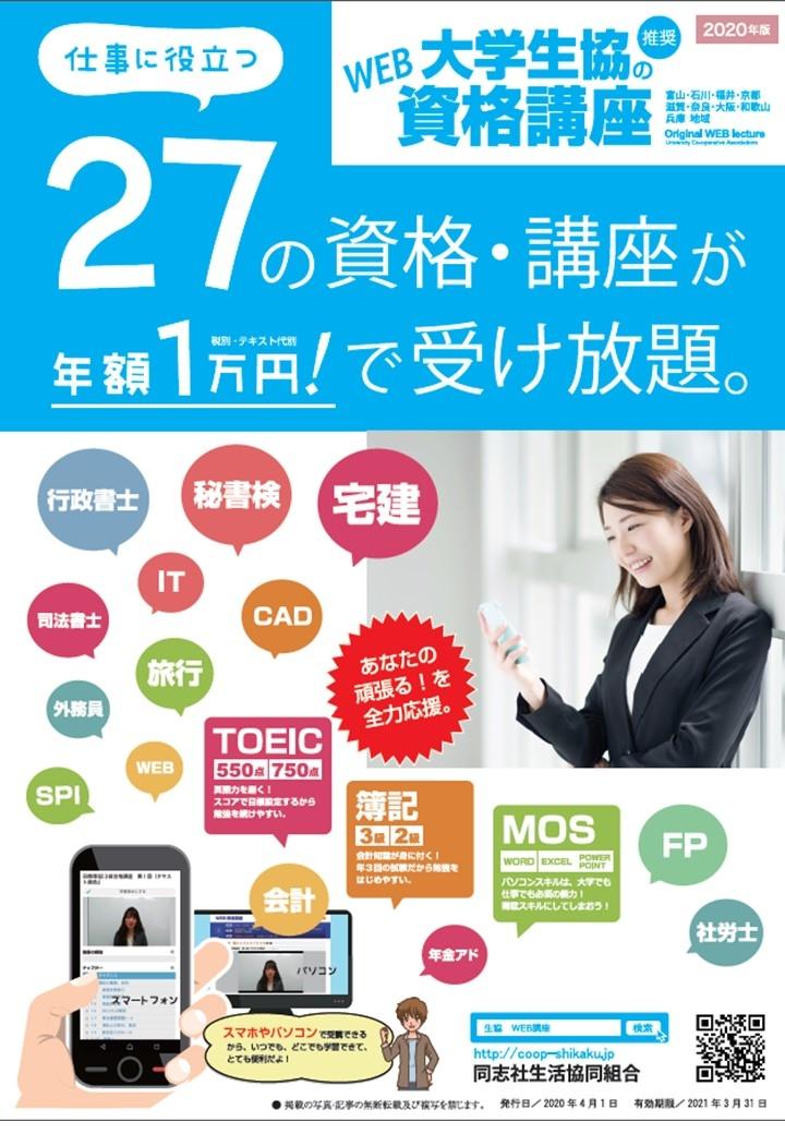 web-shikaku01.jpg