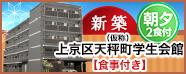 【同志社生協様】天秤町バナー_186x74.jpg